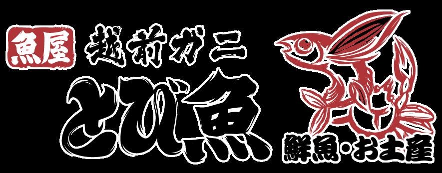 魚屋とび魚ロゴ