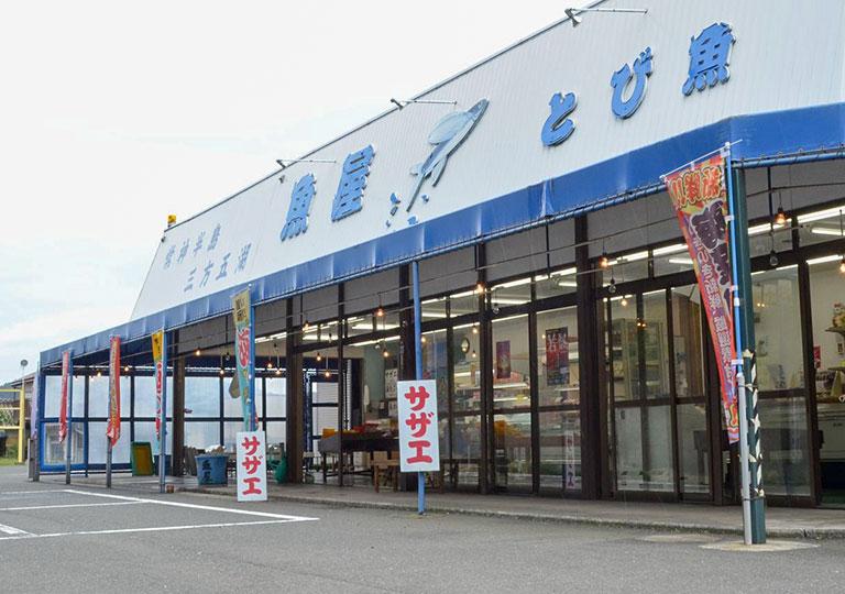 越前ガニのとび魚の店舗